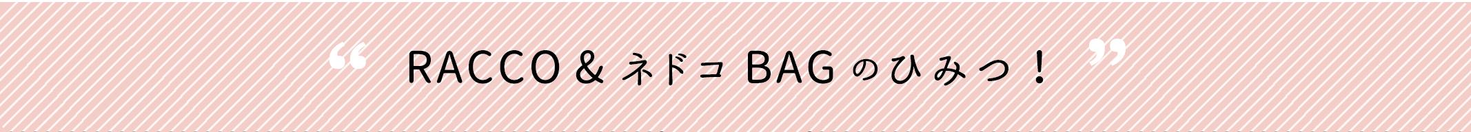"""""""RACCO&ネドコBAGのひみつ!"""""""