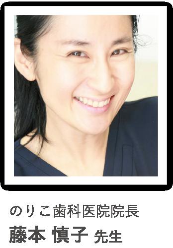 のりこ歯科医院院長 藤本慎子 先生
